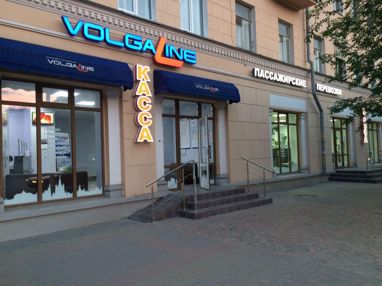 Автобус Волжский-Москва. Расписание и цены. Купить билеты